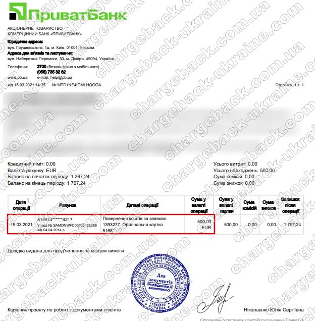 15.03.2021 возврат из Tradershome 500 EUR