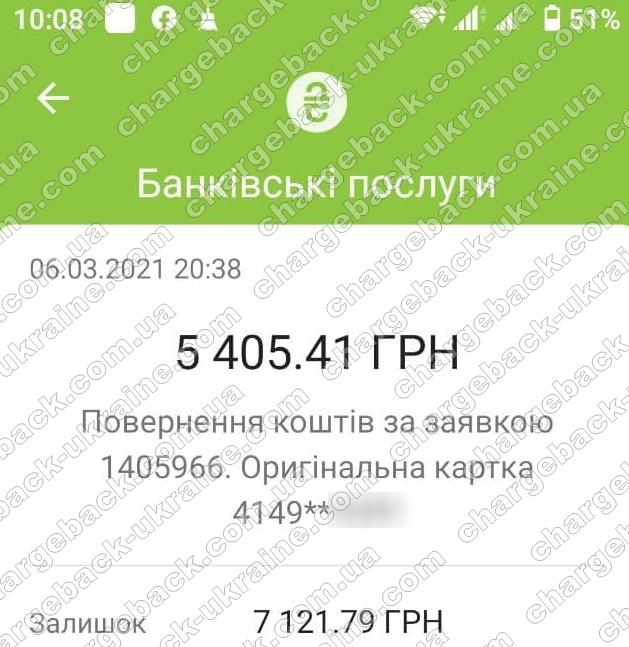 07.03.2021 возврат из i-want.broker 5405,41 грн