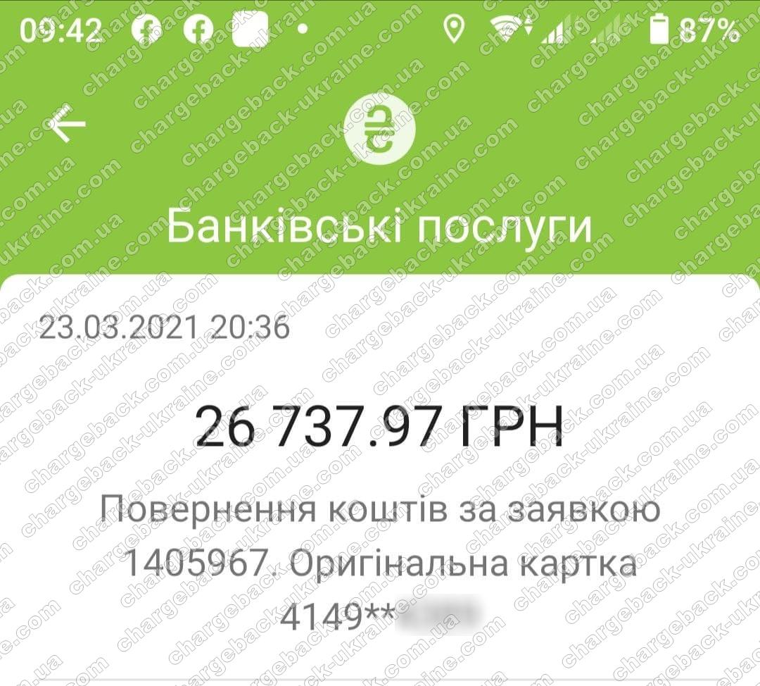 24.03.2021 возврат из i-want.broker 26737,97 грн