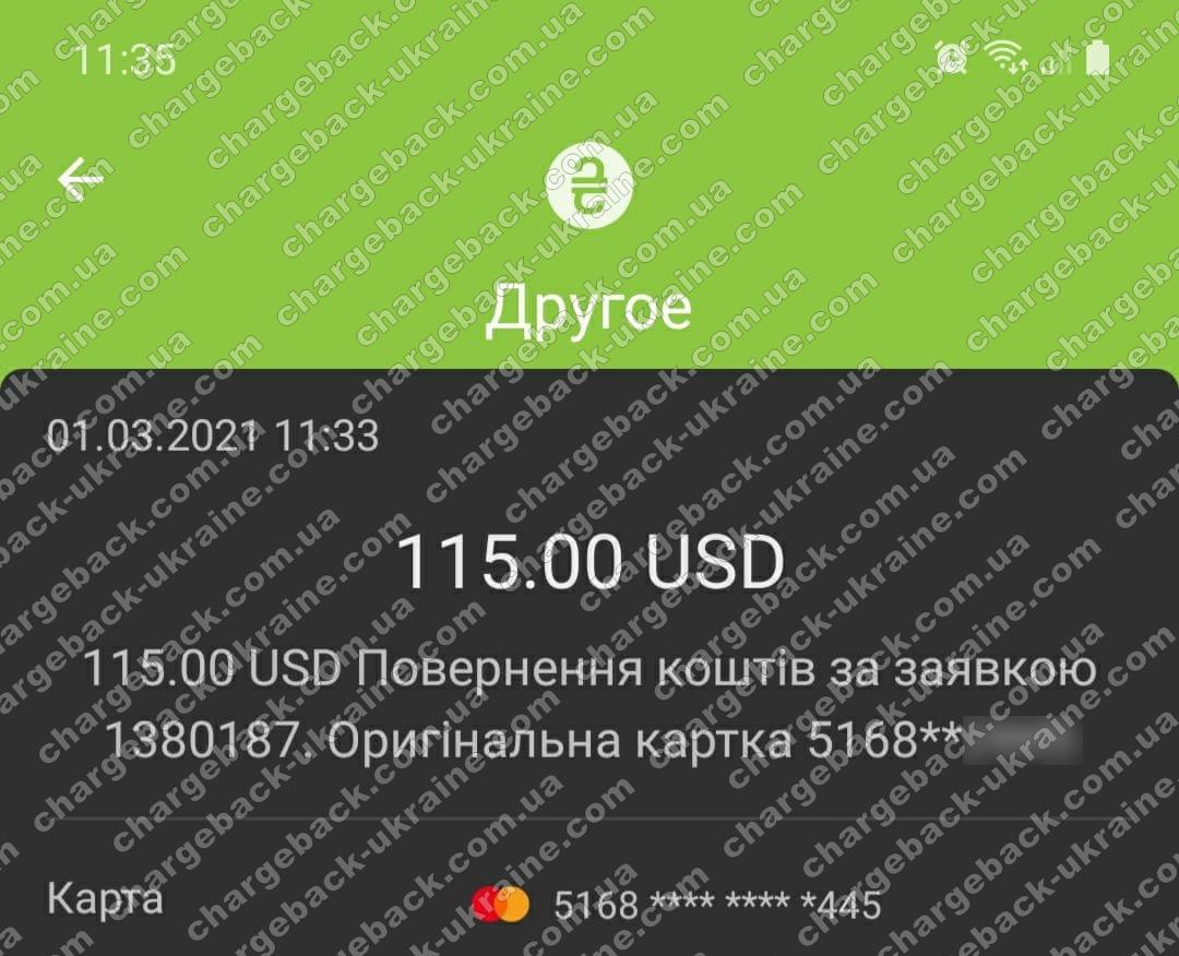 01.03.2021 возврат из WANT.BROKER 115 USD
