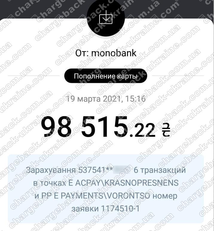 19.03.2021 возврат из TradersHome 98515,22 грн