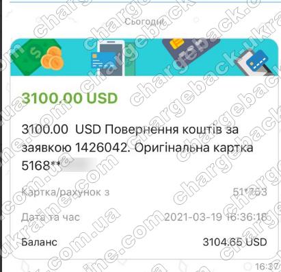 19.03.2021 возврат из TradersHome 3100 USD