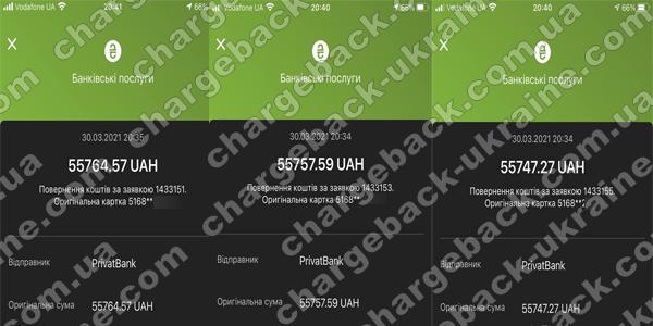 30.03.2021 возврат из TRADERSHOME 167 269,43 грн