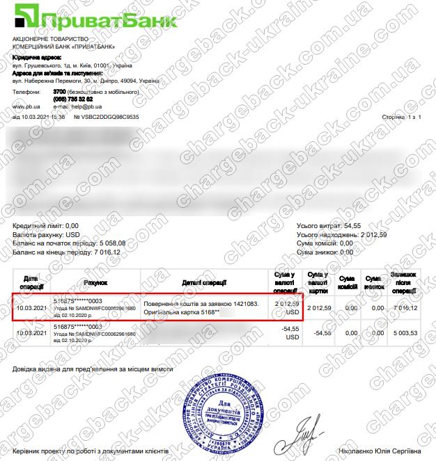 10.03.2021 возврат из VLOM 2 012,59 USD