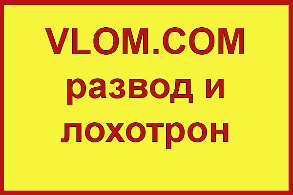 Развод мошенников из VLOM.COM - как вернуть деньги из псевдо-брокера