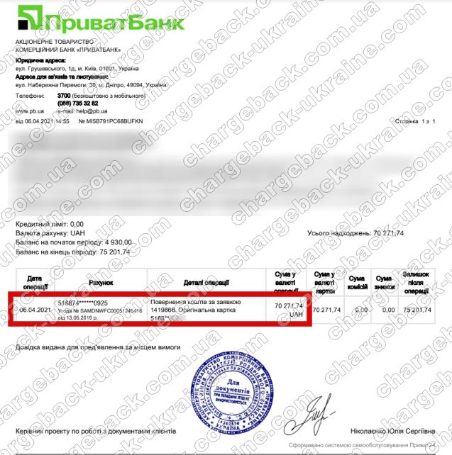 6.04.2021 возврат из TRADERSHOME 70 271,74 грн