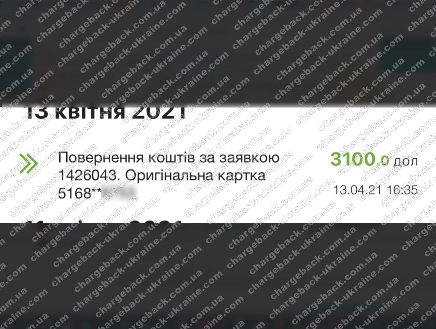 13.04.2021 возврат из TradersHome 3100 USD