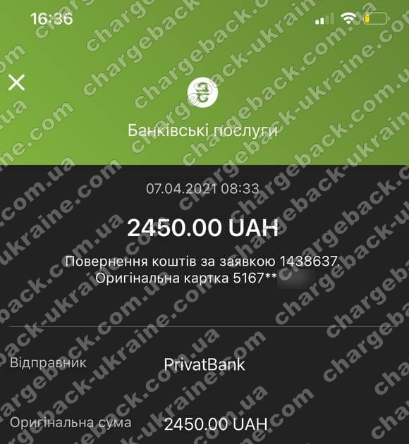 7.04.2021 возврат из TRADERSHOME 2450 грн