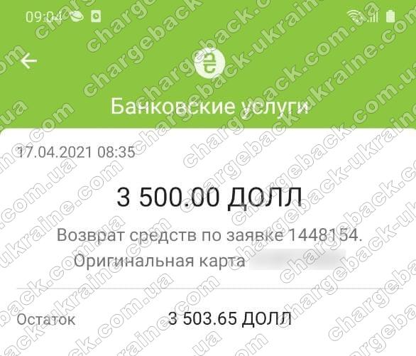 17.04.2021 возврат из vlom 3500 usd