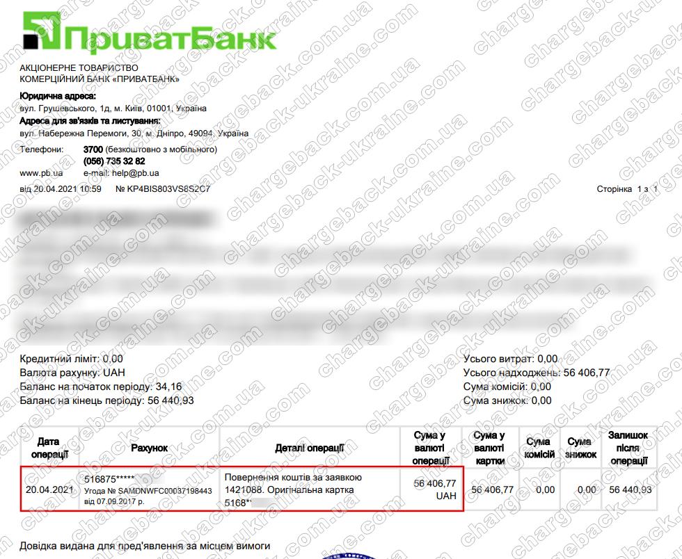 20.04.2021 возврат из vlom 56406,77 грн