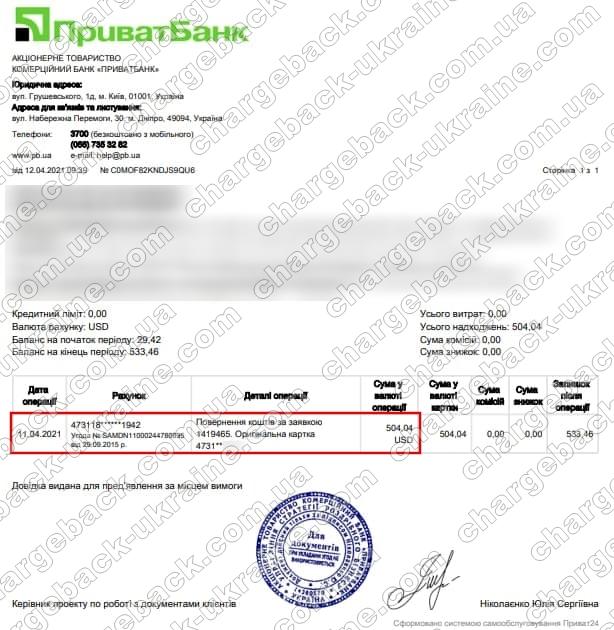12.04.2021 возврат из vlom 103 701,7 грн. и 504,04 USD