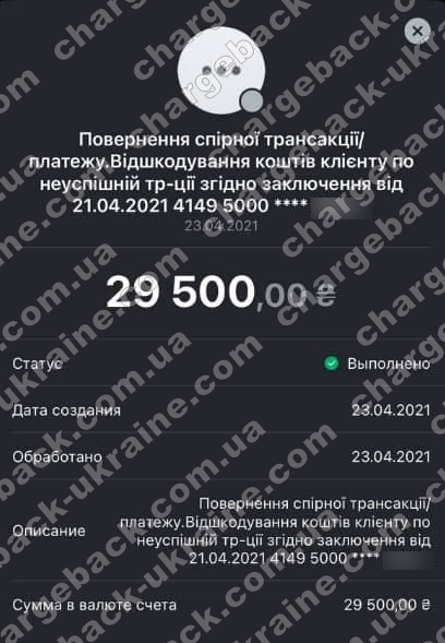 23.04.2021 возврат из NYSE24 29 500 грн