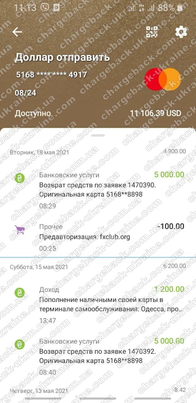 18.05.2021 возврат из LBLV 5000 USD