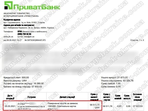 06.05.2021 возврат из Tradershome 56 511,76 грн