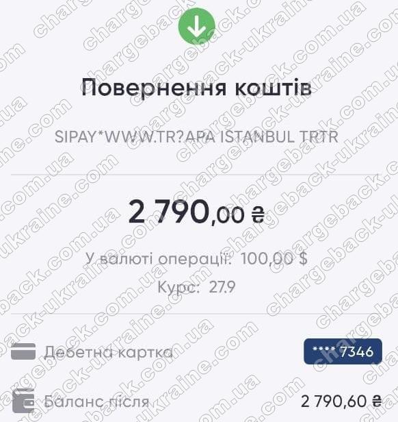 05.05.2021 возврат из Want broker 2790 UAH