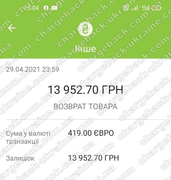 06.05.2021 возврат из amerom 13952,70 грн