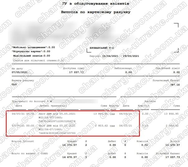 11.05.2021 возврат из limefx.com 16670,57 грн