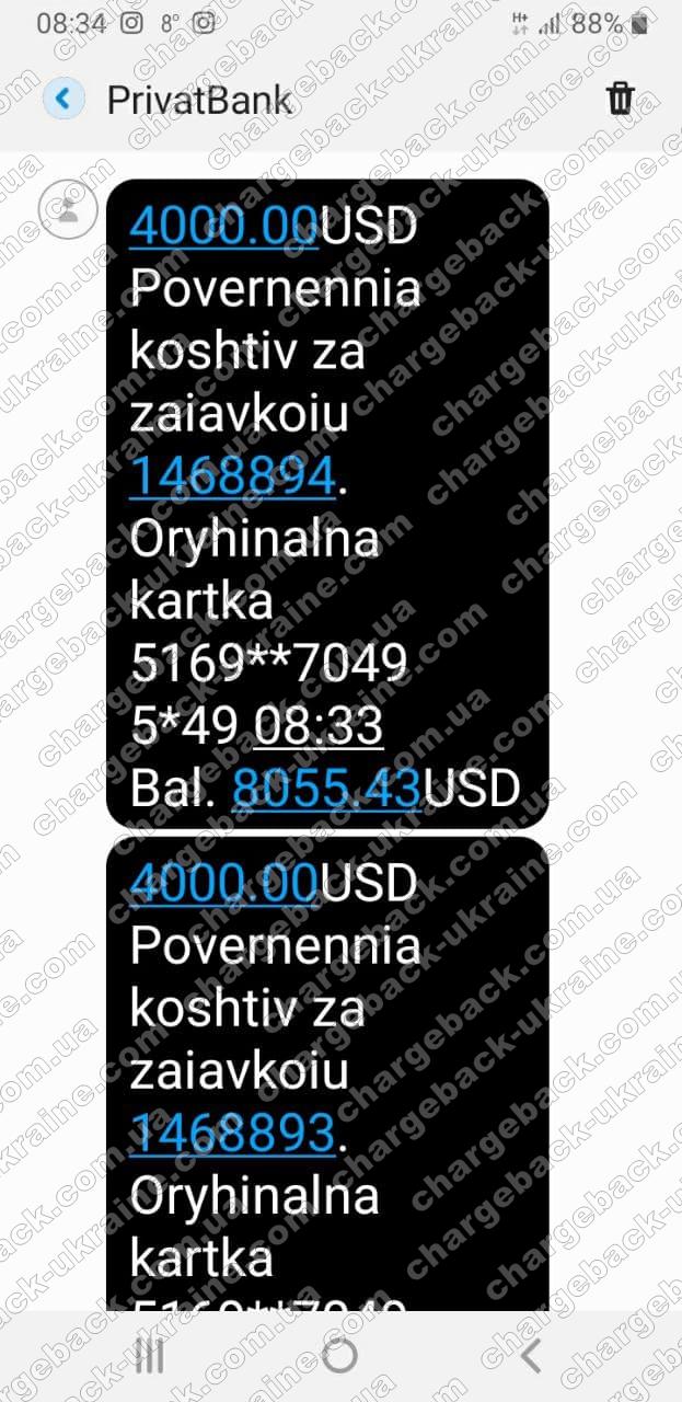 13.05.2021 возврат из TradersHome 12 000 USD