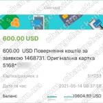 15.05.2021 возврат из TradersHome 10600 USD