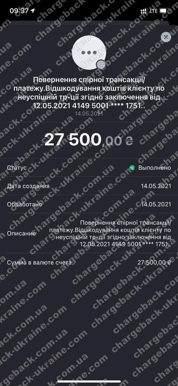 15.05.2021 возврат из NYSE24 52 393 UAH