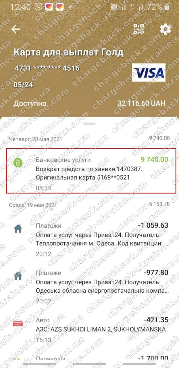 20.05.2021 возврат из LBLV 6150 USD и 9740 грн