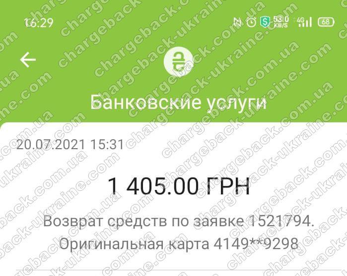 20.07.2021 возврат из Олимп Трейд OLYMPTRADE.COM 4 072 грн