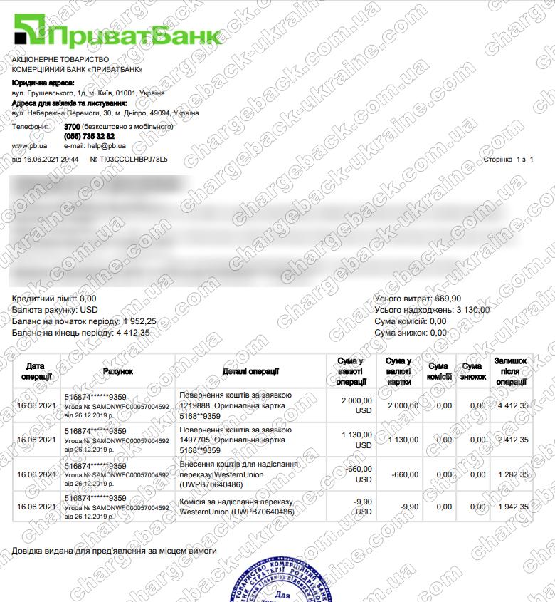 16.06.2021 возврат из LBLV 3130,00 USD