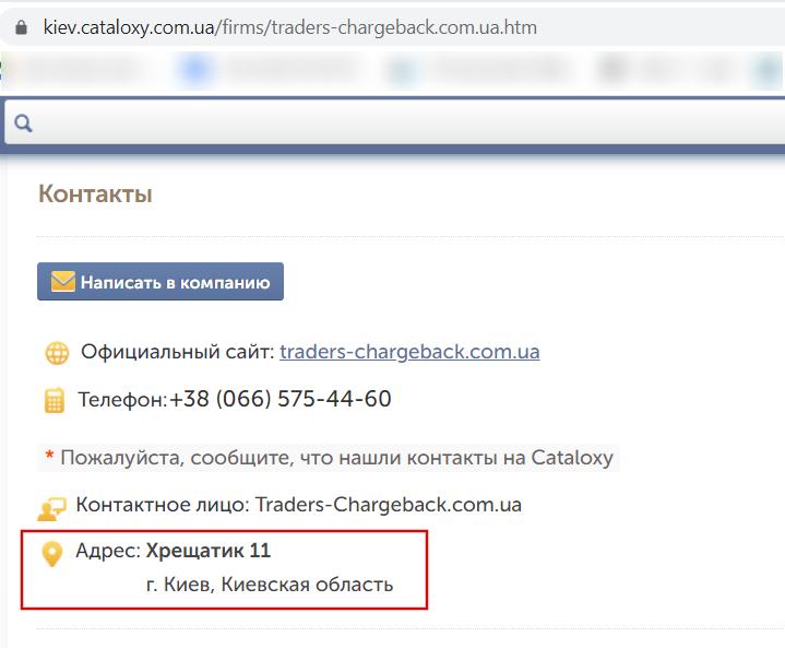 traders-chargeback.com.ua кидалово