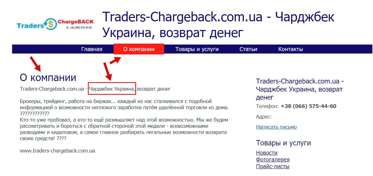 traders-chargeback.com.ua развод