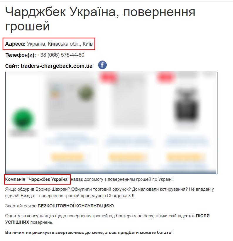 traders-chargeback.com.ua scam