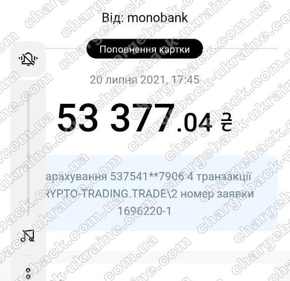 23.07.2021 возврат из Аmerom 53 377 грн