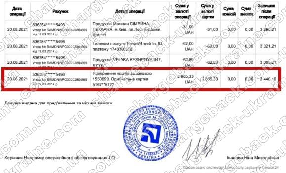 23.08.2021 возврат из Vlom 2 865,33 грн