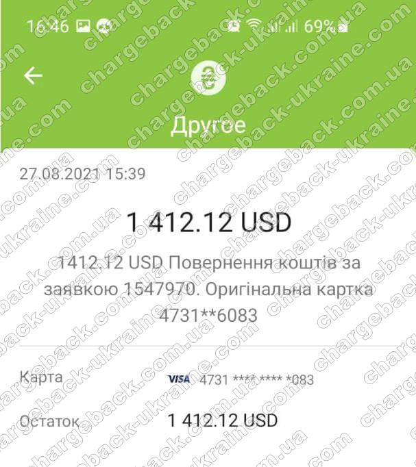 27.08.2021 возврат из Vlom.com 1412,12 USD
