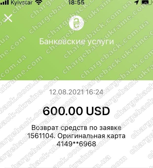 12.08.2021 возврат из i-want.broker 600 usd