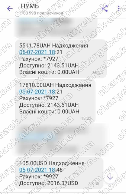 20.08.2021 возврат из i-want.broker 23 321,78 грн. и 105 USD