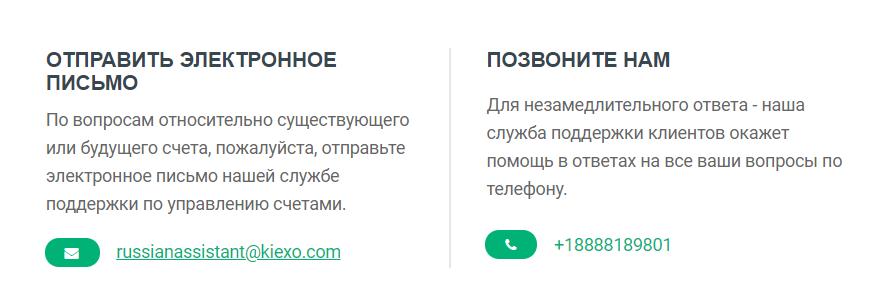 kiexo scam