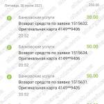 31.07.2021 возврат из Олимп Трейд-OLYMPTRADE.COM 230 USD