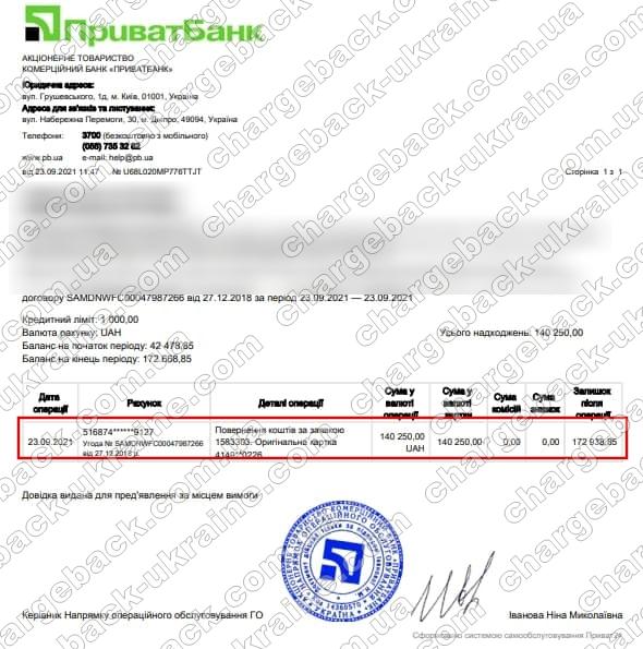23.09.2021 возврат (chargeback) из Vlom 140 250 грн