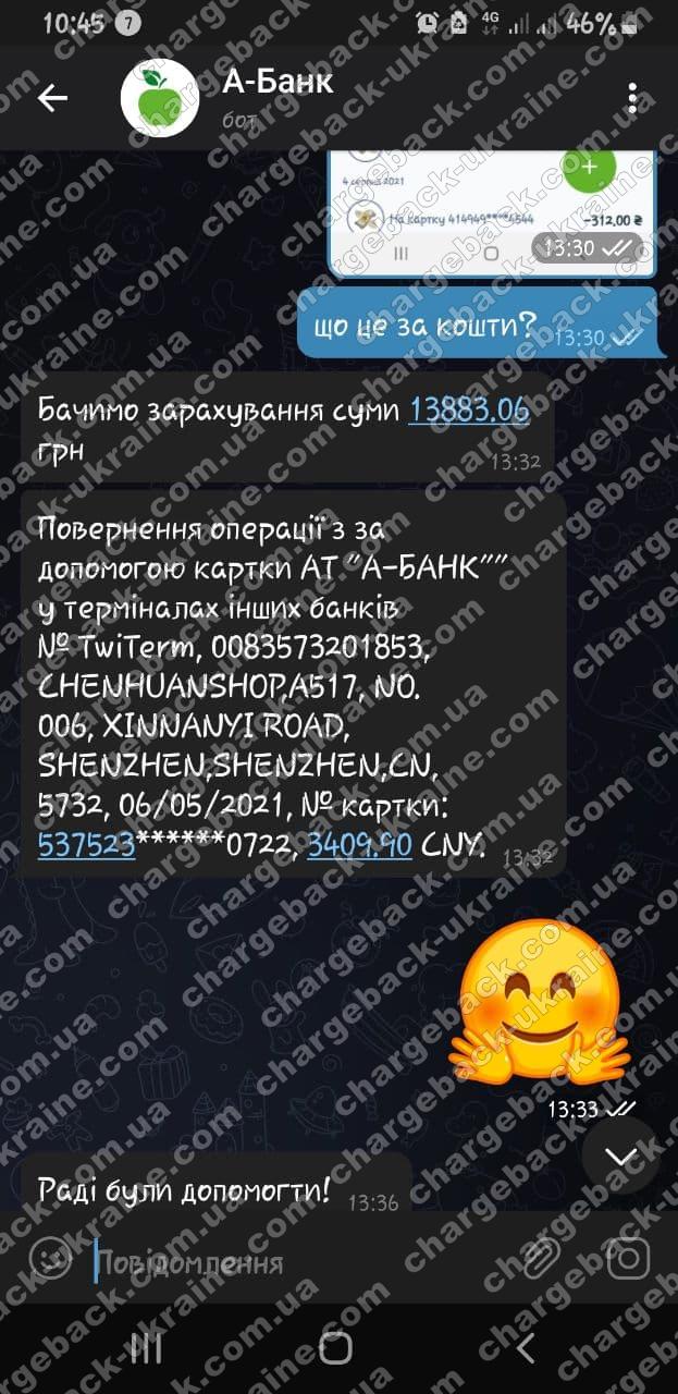 31.08.2021 возврат из GTTC Ltd 13883,06 грн
