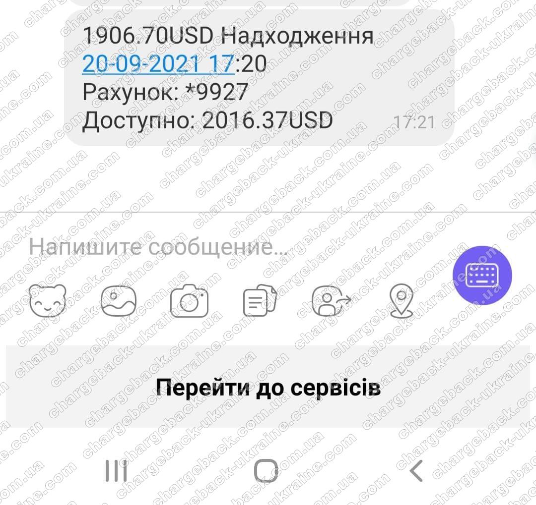20.09.2021 возврат (chargeback) из i-want.broker 1 906,70 USD
