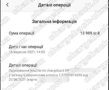 17.09.2021 возврат (chargeback) из limeFx 13 989,50 грн
