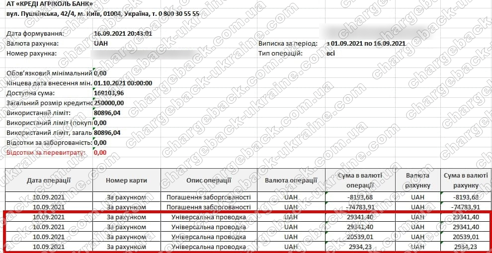 16.09.2021 возврат (chargeback) из Vlom 82 156,04 грн