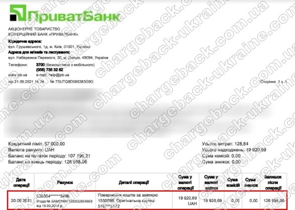 21.09.2021 возврат (chargeback) из Vlom 19 920,69 грн