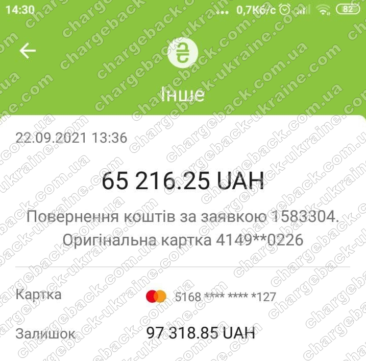 22.09.2021 возврат (chargeback) из Vlom 65 216,25 грн