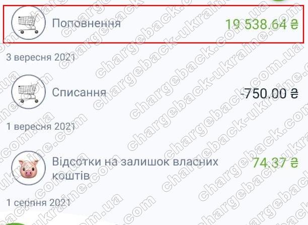 23.09.2021 возврат (chargeback) из Vlom 19538,64 грн