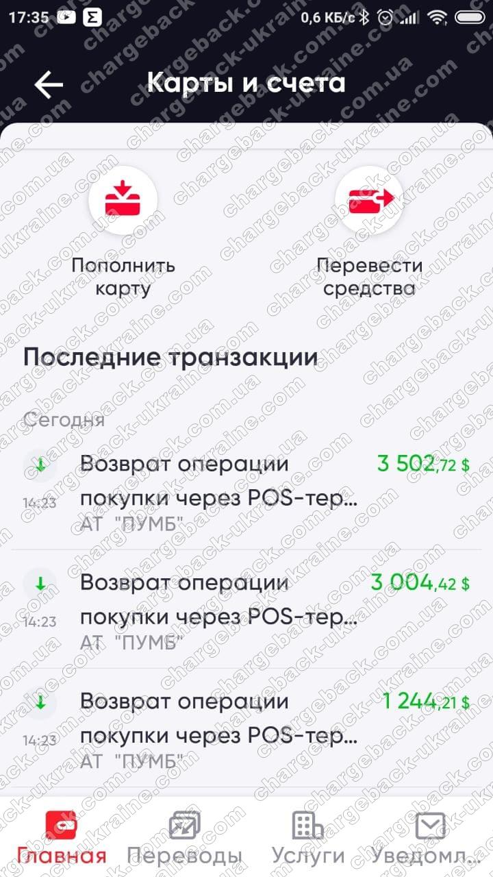 29.09.2021 возврат (chargeback) из Vlom 7751.35 USD
