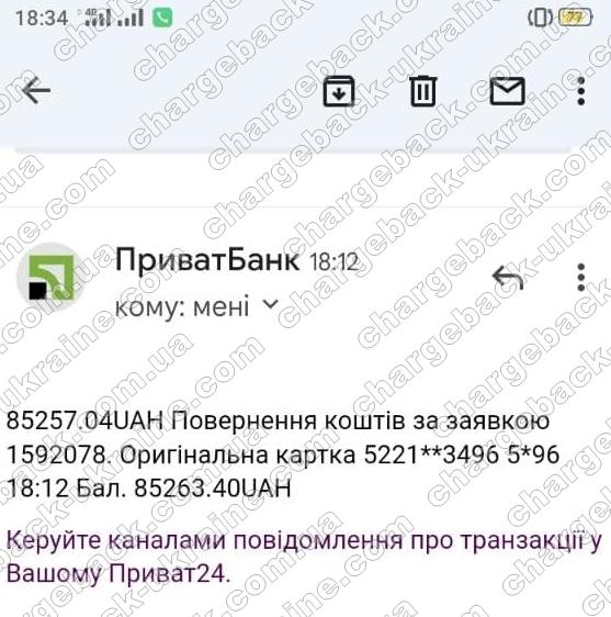 29.09.2021 возврат (chargeback) из VLOM 85257.04 грн