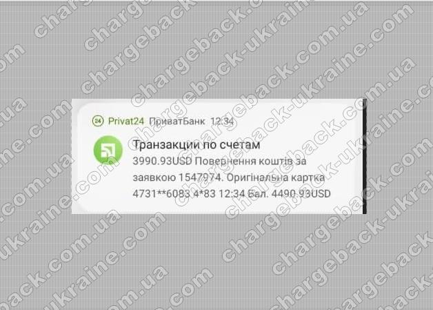 09.09.2021 возврат (chargeback) из Vlom 3990,93 USD