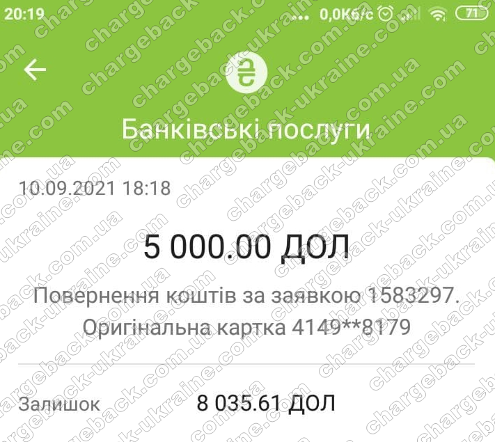 10.09.2021 возврат (chargeback) из Vlom 8035 USD