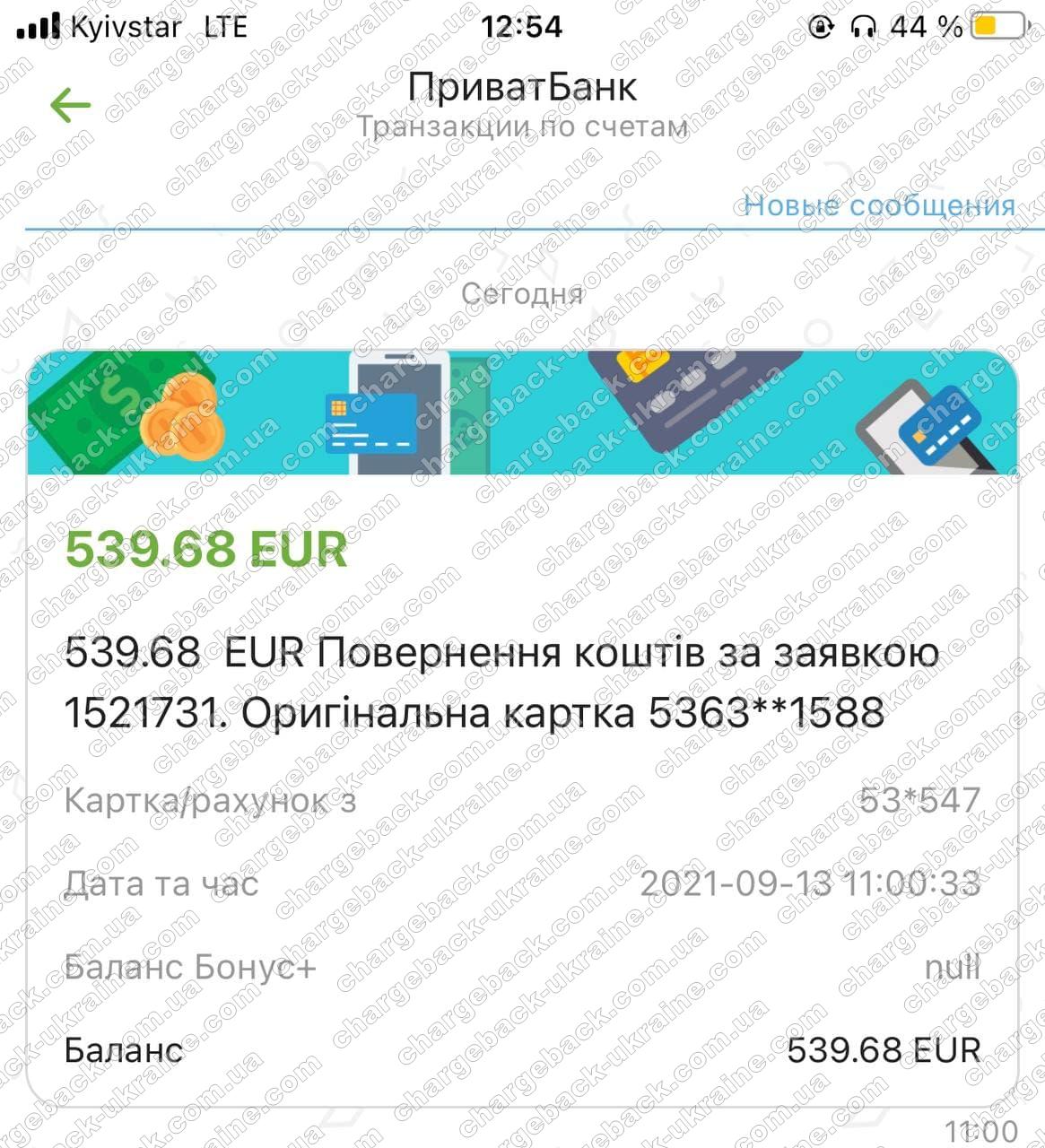 13.09.2021 возврат (chargeback) из VLOM 539,68 евро